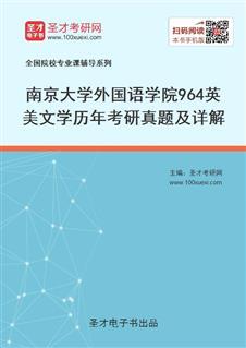 南京大学外国语学院《964英美文学》历年考研真题及详解