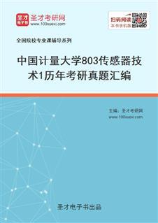中国计量大学《803传感器技术1》历年考研真题汇编