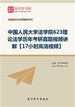中国人民大学法学院《623理论法学》历年考研真题视频讲解【17小时高清视频】