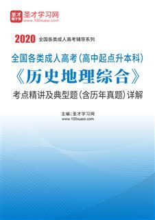 2020年成人高考高中起点升本科《历史地理综合》考点精讲及典型题(含历年真题)详解