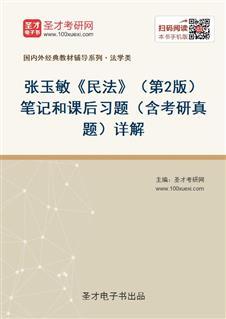 张玉敏《民法》(第2版)笔记和课后习题(含考研真题)详解