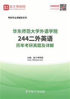 华东师范大学外语学院244二外英语历年考研威廉希尔|体育投注及详解