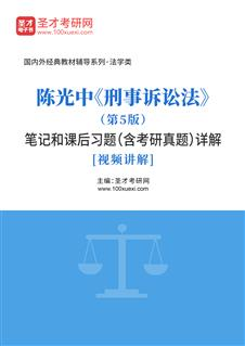 陈光中《刑事诉讼法》(第5版)笔记和考研威廉希尔|体育投注详解[视频讲解]