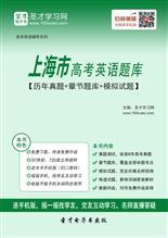 2020年上海市高考英语题库【历年真题+章节题库+模拟试题】