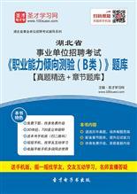 2020年湖北省事业单位招聘考试《职业能力倾向测验(B类)》题库【真题精选+章节题库】