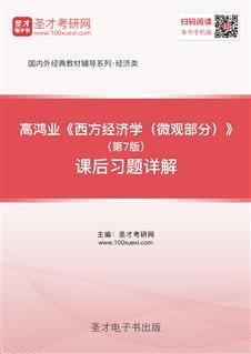 高鸿业《西方经济学(微观部分)》(第7版)课后习题详解