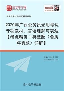 2020年广西公务员录用考试专项教材:言语理解与表达【考点精讲+典型题(含历年真题)详解】