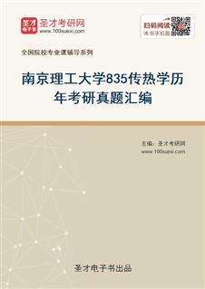 南京理工大学《835传热学》历年考研真题汇编