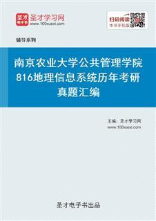 南京农业大学公共管理学院《816地理信息系统》历年考研真题汇编