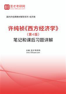 许纯祯《西方经济学》(第4版)笔记和课后习题详解