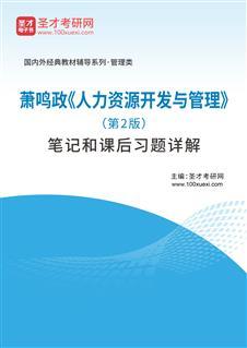 萧鸣政《人力资源开发与管理》(第2版)笔记和课后习题详解