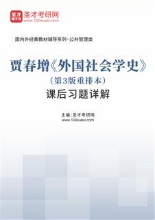 贾春增《外国社会学史》(第3版重排本)课后习题详解