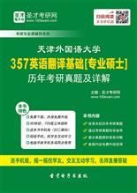 天津外国语大学357英语翻译基础[专业硕士]历年考研真题及详解