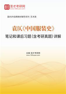 袁仄《中国服装史》笔记和课后习题(含考研真题)详解