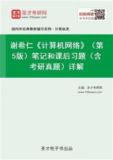 谢希仁《计算机网络》(第5版)笔记和课后习题(含考研真题)详解