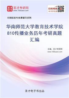 华南师范大学教育技术学院810传播业务历年考研真题汇编