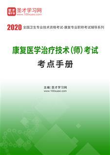 2020年康复医学治疗技术(师)考试考点手册