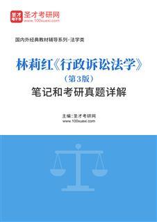 林莉红《行政诉讼法学》(第3版)笔记和考研真题详解