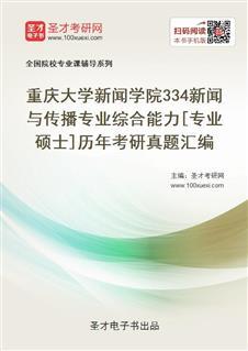 重庆大学新闻学院《334新闻与传播专业综合能力》[专业硕士]历年考研真题汇编