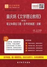 童庆炳《文学理论教程》(第5版)笔记和课后习题(含考研真题)详解