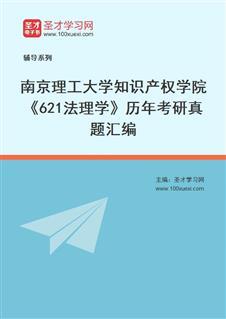 南京理工大学知识产权学院《621法理学》历年考研真题汇编