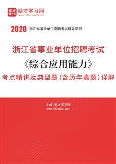 2020年浙江省事业单位招聘考试《综合应用能力》考点精讲及典型题(含历年真题)详解