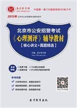 2018年北京市公安招警考试《心理测评》辅导教材【核心讲义+真题精选】