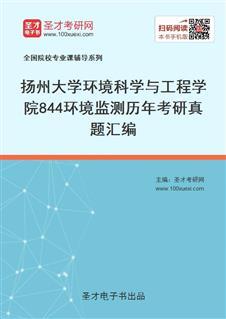 扬州大学环境科学与工程学院《844环境监测》历年考研真题汇编