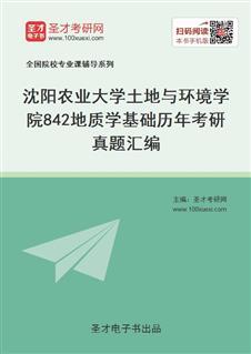 沈阳农业大学土地与环境学院842地质学基础历年考研真题汇编