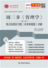 周三多《管理学》(第4版)笔记和课后习题(含考研威廉希尔|体育投注)详解