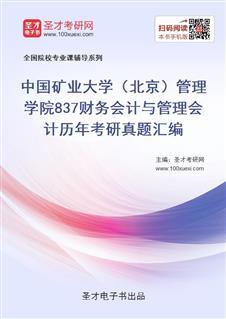 中国矿业大学(北京)管理学院837财务会计与管理会计历年考研真题汇编