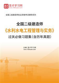 2020年二级建造师《水利水电工程管理与实务》过关必做习题集(含历年真题)