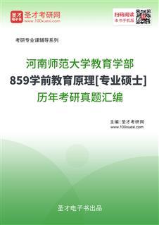 河南师范大学教育学部859学前教育原理[专业硕士]历年考研真题汇编
