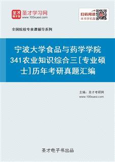 宁波大学食品与药学学院《341农业知识综合三》[专业硕士]历年考研真题汇编