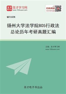 扬州大学法学院《805行政法总论》历年考研真题汇编