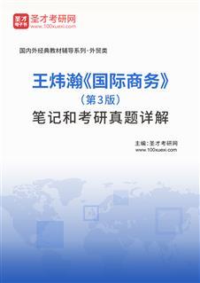 王炜瀚《国际商务》(第3版)笔记和考研真题详解