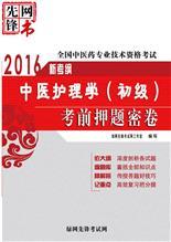 2017年中医护理学专业(初级)押题密卷