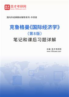 克鲁格曼《国际经济学》(第8版)笔记和课后习题详解