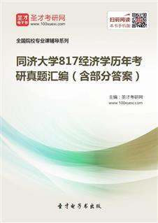同济大学817经济学历年考研真题汇编(含部分答案)