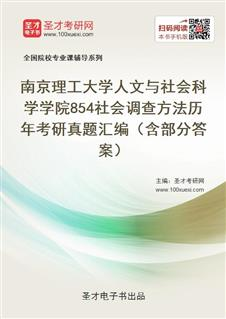 南京理工大学人文与社会科学学院《854社会调查方法》历年考研真题汇编(含部分答案)