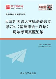 天津外国语大学德语语言文学704(基础德语+汉语)历年考研真题汇编