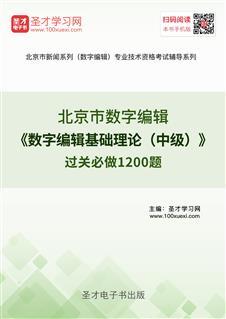 2017年北京市数字编辑《数字编辑基础理论(中级)》过关必做1200题