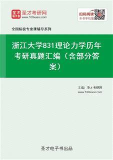 浙江大学《831理论力学》历年考研真题汇编(含部分答案)