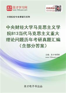 中央财经大学马克思主义学院《813当代马克思主义重大理论问题》历年考研真题汇编(含部分答案)