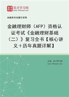 2020年金融理财师(AFP)资格认证考试《金融理财基础(二)》复习全书【核心讲义+历年真题详解】