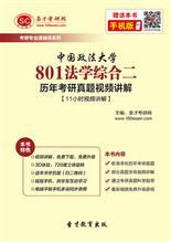中国政法大学《801法学综合二》历年考研真题视频讲解【11小时视频讲解】