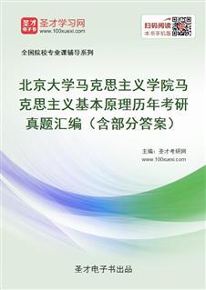 北京大学马克思主义学院马克思主义基本原理历年考研真题汇编(含部分答案)