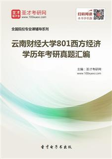 云南财经大学《801西方经济学》历年考研真题汇编