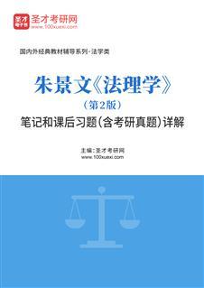 朱景文《法理学》(第2版)笔记和课后习题(含考研真题)详解