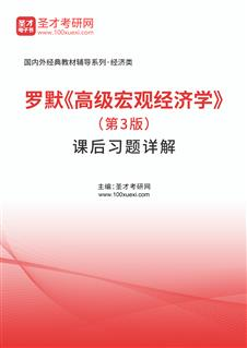 罗默《高级宏观经济学》(第3版)课后习题详解